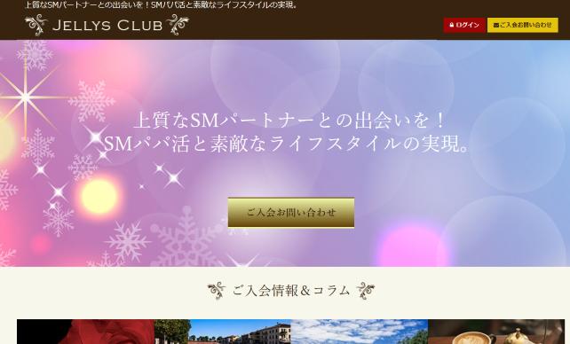 第9位:JELLYS CLUB|珍しいSM専門の交際クラブ
